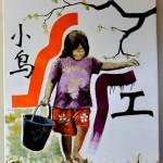 petite fille portant de l'eau avec calligraphie chinoise